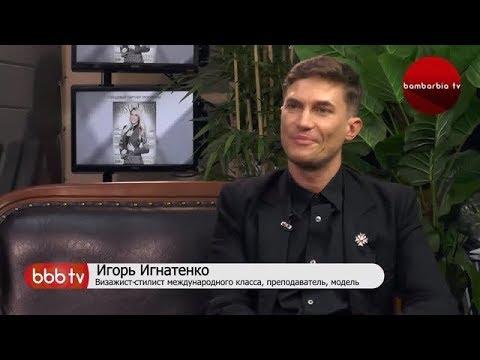 Игорь игнатенко визажист руденко фотограф