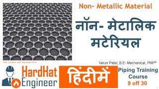 पाइपिंग ट्रेनिंग कोर्स हिंदी में -9 of 30 नॉन-मेटालिक मटेरियल (Non-Metallic Material) टाइप्स एंड यूज़