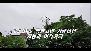 [질의회신] 22.9kv 특별고압 가공전선 지붕과 이격…
