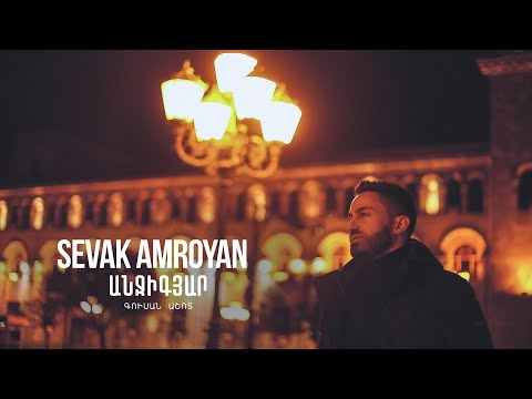 Sevak Amroyan - Anjigyar (2020)