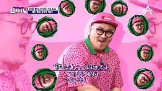♡수박♡채로 나타난 대포폰(?) 선수 등장