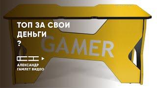 ОБЗОР СТОЛА GENERIC COMFORT GAMER2/N | Лучший стол в мире?! | Александр Гамлет