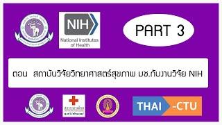 """""""THAI CTU ตอนที่ 3:  สถาบันวิจัยวิทยาศาสตร์สุขภาพ มช.กับงานวิจัย NIH"""""""