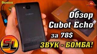 Cubot Echo полный обзор смартфона с офигенным звучанием! | review