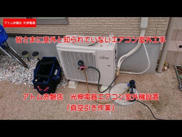 アトム赤磐店 光伸電器のエアコン室外機設置「真空引き」作業