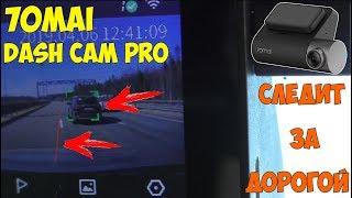 Xiaomi 70mai Smart Dash Cam Pro с русской прошивкой, GPS и системой помощи водителю ADAS!