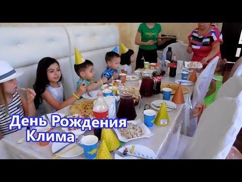 VLOG: Отмечаем день рождения Клима / Самый веселый день
