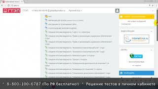 Дистанционное обучение в  ГТЭП | Личный кабинет ГТЭП (cspo.ru, gtep.ru/login/index.php)