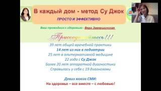 Мифы и правда о снижении веса + Су Джок с Верой Завершинской 6.07.16