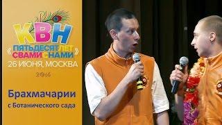 Вайшнавский КВН - Брахмачарии с Ботанического сада. Москва, 2016