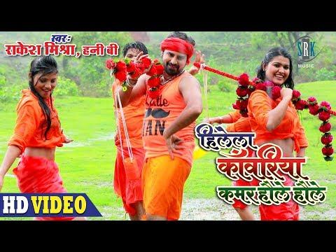 Hilela Kanwariya Kamar Haule Haule | Rakesh Mishra, Honey B | Superhit Bhojpuri Kanwar Song 2018