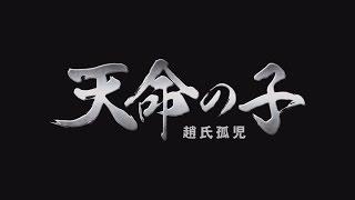 天命の子~趙氏孤児 第19話