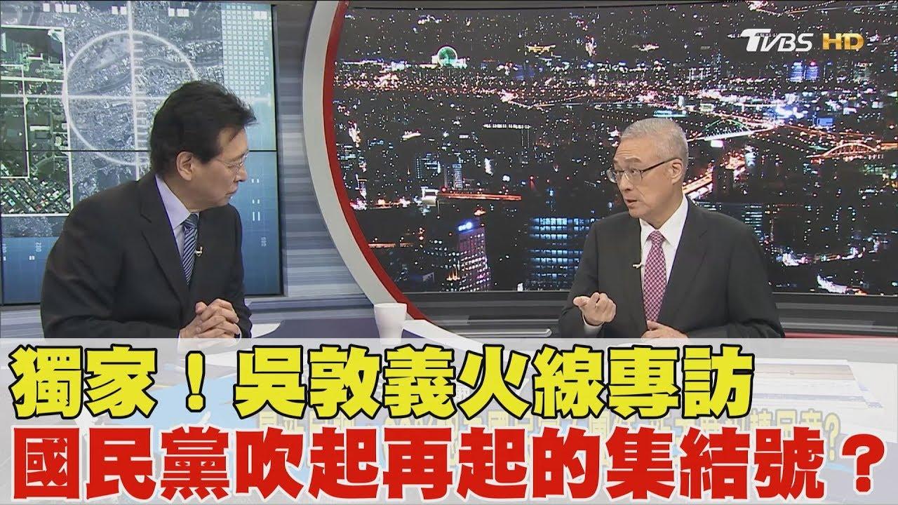 獨家!吳敦義火線專訪 國民黨吹起再起的集結號?少康戰情室 20170606 (完整版) - YouTube