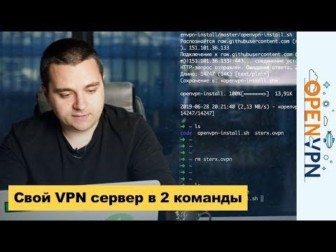Настраиваем VPN со своим сервером. Как настроить VPN? Свой VPN сервер на Debian
