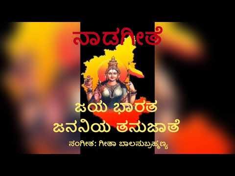 Karaoke- Jaya Bharatha Jananiya Tanujathe -Naada Geete