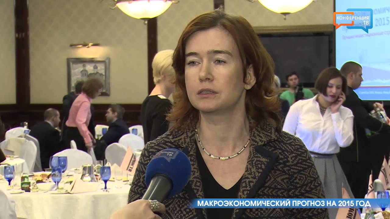 Макроэкономический прогноз на 2015 год (Наталия Орлова)