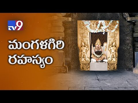 Mystery of Panakala Narasimha Swamy in Mangalagiri - TV9 Special Focus