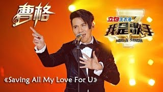 我是歌手-第二季-第12期-Gary曹格《Saving All My Love For U》-【湖南卫视官方版1080P】20140328