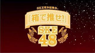 詳しくはこちらから!! http://shopping.akb48-group.com/dvd/ske48_ha...