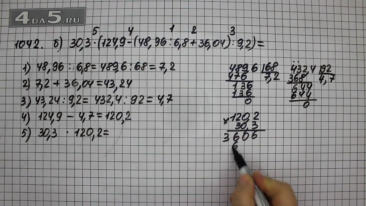 гдз по математике 5 класс виленкин 1042 номер видео