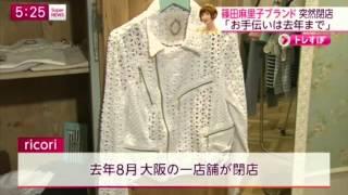 篠田麻里子ブランド閉店 篠田麻里子 検索動画 23