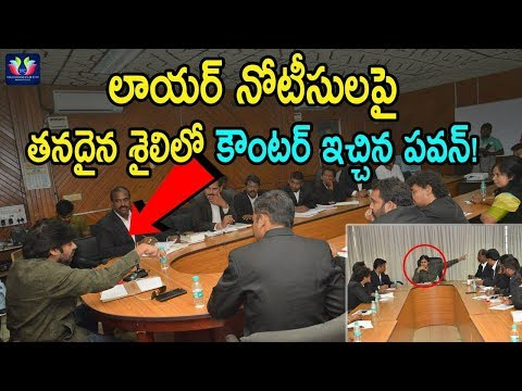 Pawan Kalyan Strong Reverse Counter To Lawyer || Legal Notice To Pawan || TFC Films And Film News
