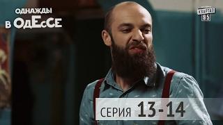 Однажды в Одессе   комедийный сериал | 13 14 серии, комедийный ситком 2016