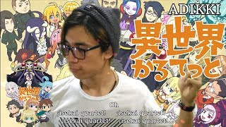 "Gambar cover Isekai quartet Opening cover japones ""Isekai Quartet (異世界かるてっと)"" by Ainz  Kazuma  Subaru Tanya"
