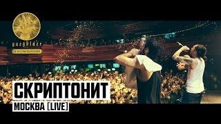 Скриптонит - Москва [Live]