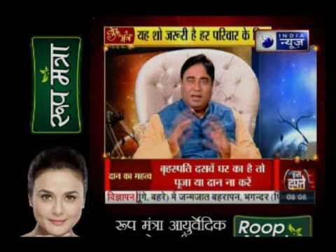 Guru Mantra with G.D Vashist on India News (2nd May 2017)