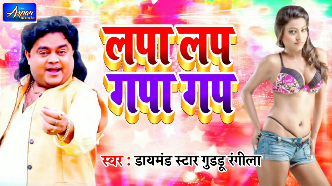 Download गपा गप लपा लप ! Gapa Gap Lapa Lap ! Guddu Rangeela ! Bhojpuri Super Hit Song 2021