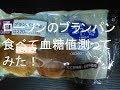 【糖質制限】ローソンのブランパン食べて血糖値測ってみた【糖尿病】