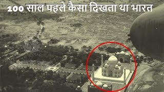 100-unseen-pictures-of-india-before-independence