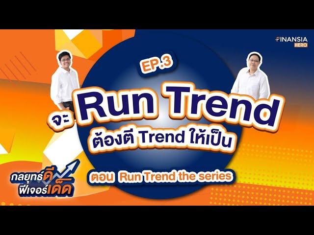 Run Trend The Series EP.3 จะ Run Trend ต้องตี Trend ให้เป็น