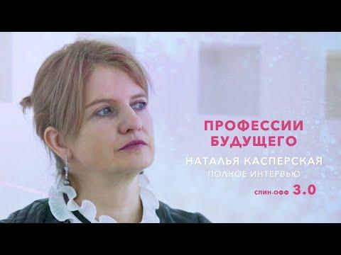Спин-офф фильма «Профессии будущего» №3 - Интервью Натальи Касперской - Наши дети: успеем ли мы?