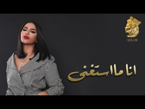 جديد احلام ( انا ما استغني ) 2019  Ahlam NEW .. Ana Ma Asta'3ni