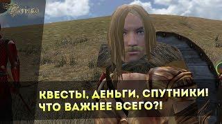 Как взломать Mount and Blade (бес читов, програм и пр.)