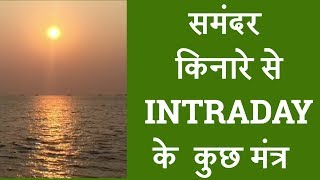 Intraday Kaise karen | Investing | Stock market  | Intraday for Beginners | Intraday Stocks|Lts