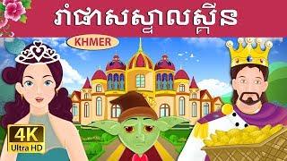 រាំផាសស្ទាលស្គីន - រឿងនិទានខ្មែរ - រឿងនិទាន - 4K UHD - Khmer Fairy Tales