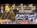 Download NEW SINDHI SONG ROEENDO AAHYAN BY SHAMAN ALI MIRALI NEW ALBUM 38 2018 MP3 song and Music Video