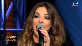 The ring - حرب النجوم حلقة زياد خوري ونانسي نصرالله - اه لو لعبت يا زهر