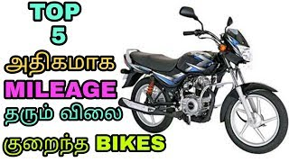 Top 5 mileage bike in 2018 | best top 5 low price high  mileage bikes | தமிழில் | Mech Tamil Nahom