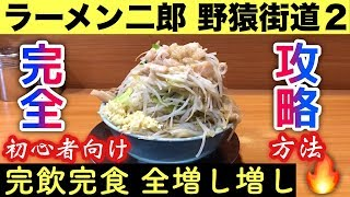 今回は東京都八王子市にある『ラーメン二郎八王子野猿街道店2』にお邪魔...