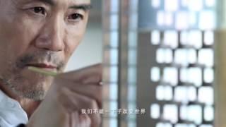 2016 阿拉善SEE公益宣傳影片:企業家(1)王石篇