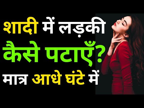 Shadi Me Ladki Ko Kaise Pataye? | How To Impress A Girl In Marriage Function Party | With Pdf Files