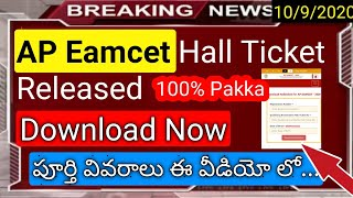 how to download ap eamcet hall ticket 2020 in telugu