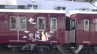 【阪急】7000系 7017F+8000系 8032F(爽風HM) 特急新開地行 岡本発車 (FHD)