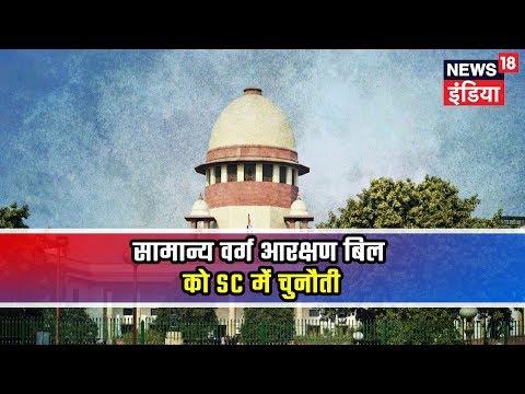 सामान्य वर्ग आरक्षण बिल को Supreme Court में चुनौती, बिल खारिज करने की मांग