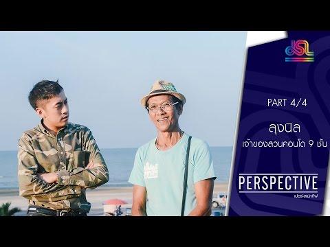 Perspective : ลุงนิล | เจ้าของสวนคอนโด 9 ชั้น [12 มิ.ย. 59] (4/4) Full HD
