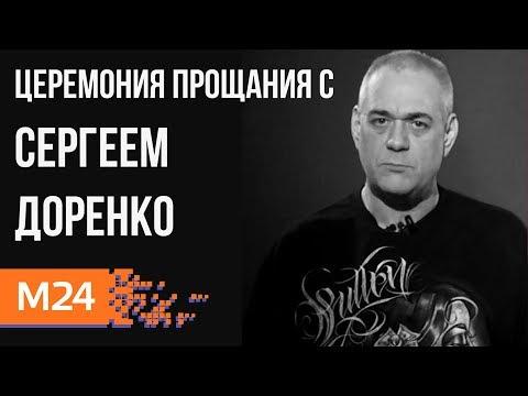 Церемония прощания с Сергеем Доренко - Прямая трансляция - Москва 24